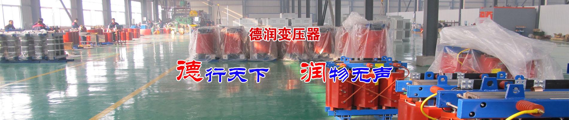 舟山干式变压器厂