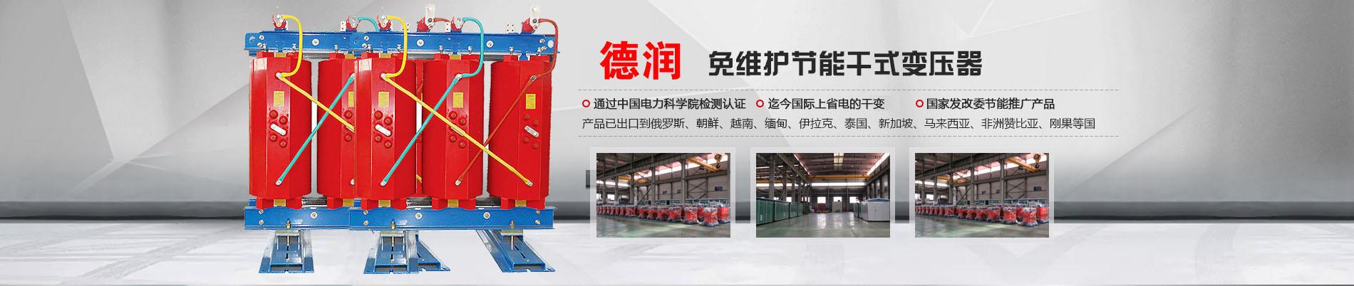 舟山干式变压器厂家